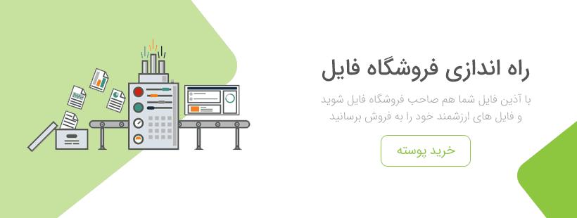 فروشگاه فایل خود را راه اندازی کنید!