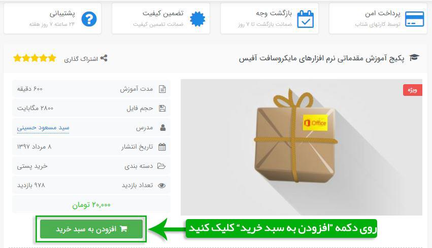 راهنمای ثبت نام و ثبت سفارش در سایت آموزشی اکسل لرن