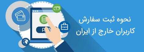 نحوه ثبت سفارش کاربران خارج از ایران