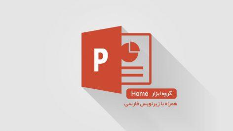 آموزش تب Home نرم افزار مایکروسافت پاورپوینت