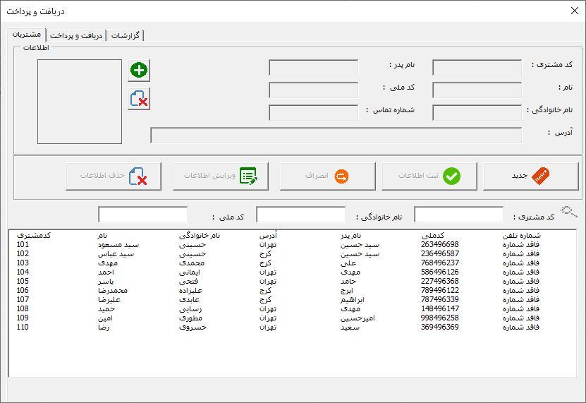 پروژه طراحی و کدنویسی نرم افزار دریافت و پرداخت در اکسل
