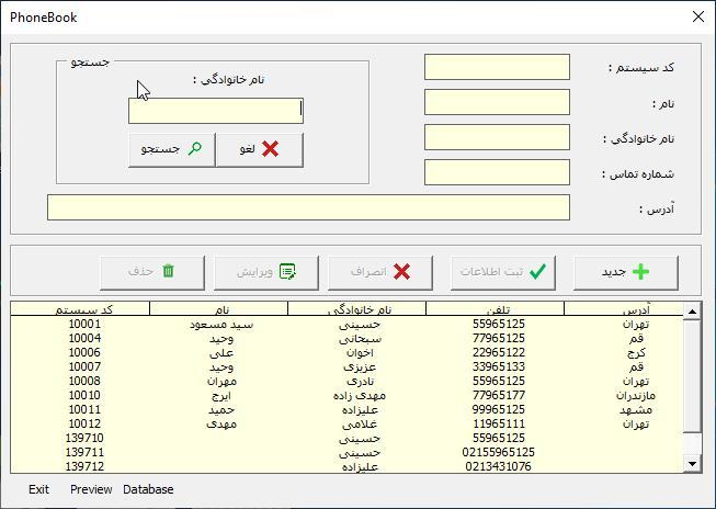 پروژه طراحی و کدنویسی نرم افزار دفترچه تلفن در اکسل